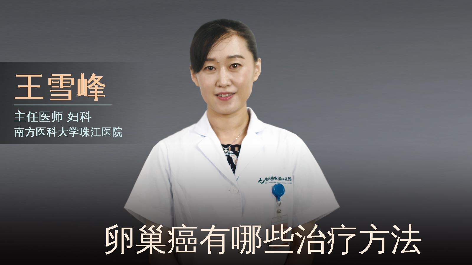卵巢癌有哪些治疗方法