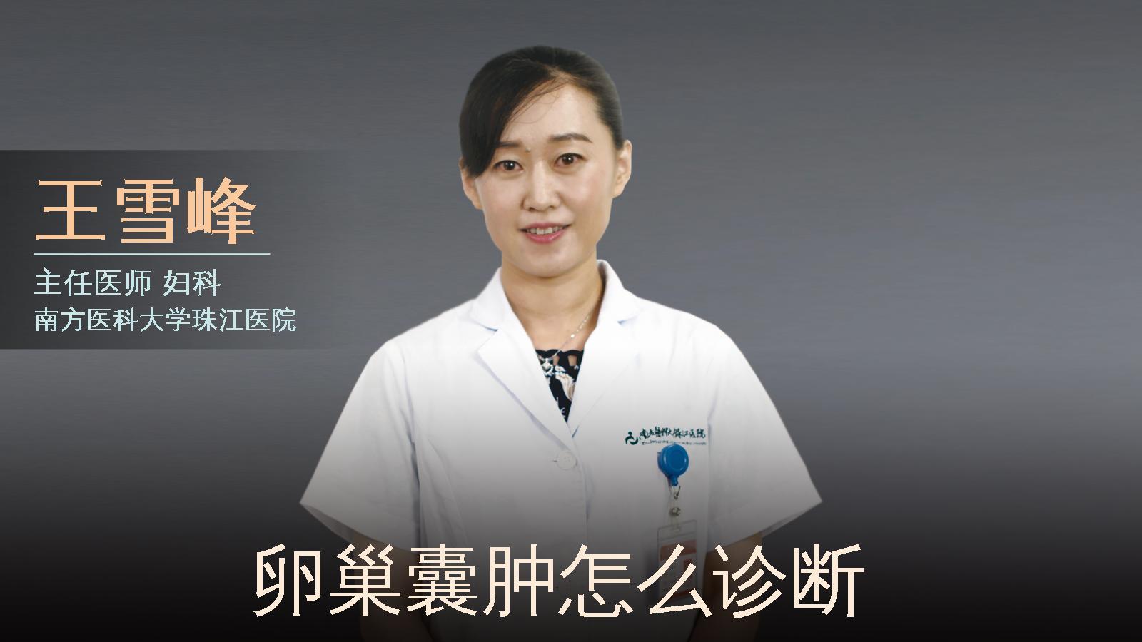 卵巢囊肿怎么诊断