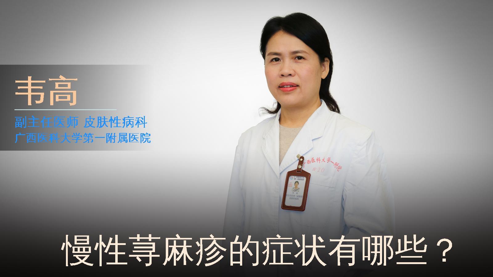 麻疹 性病 蕁