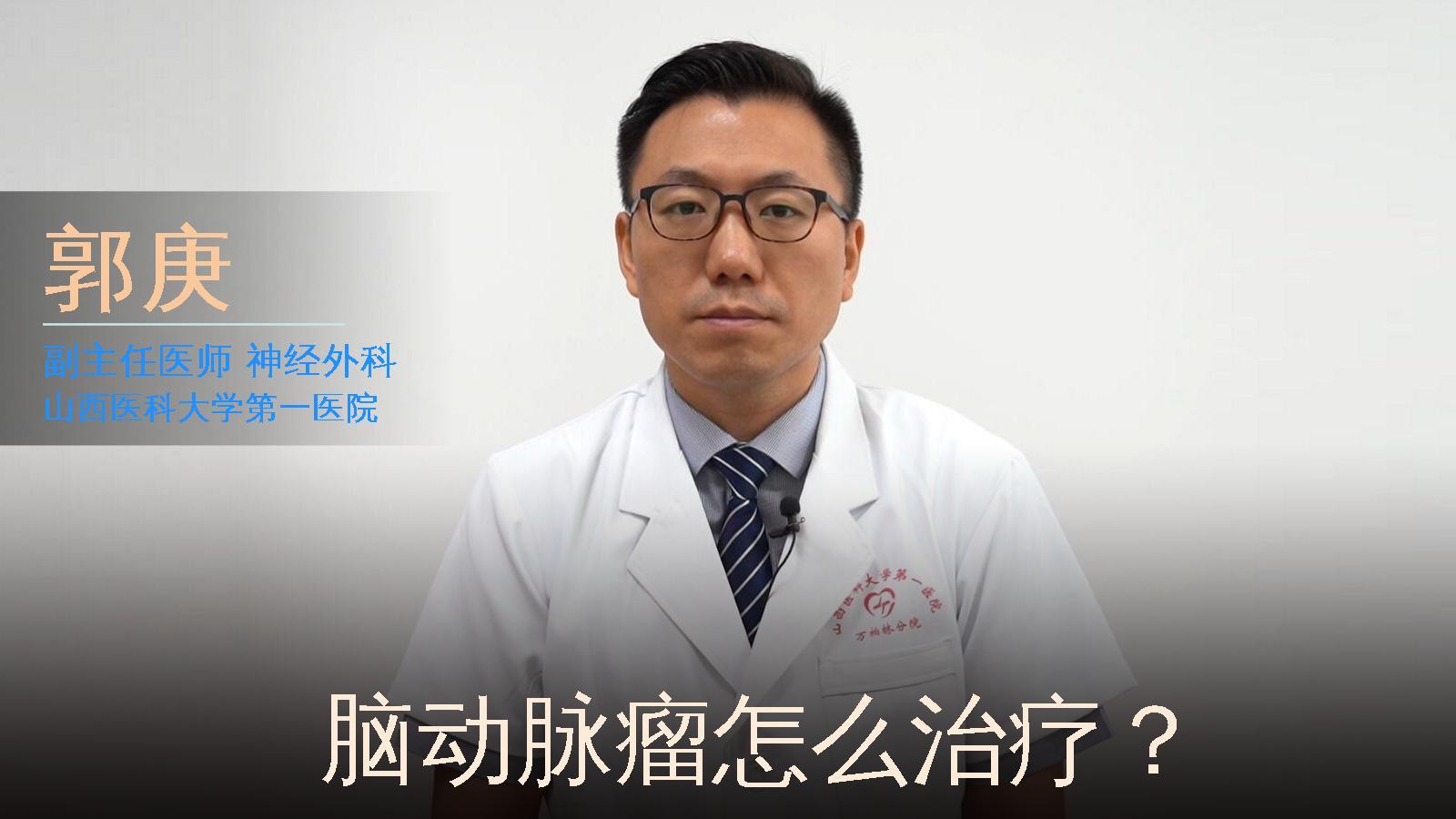脑动脉瘤怎么治疗?