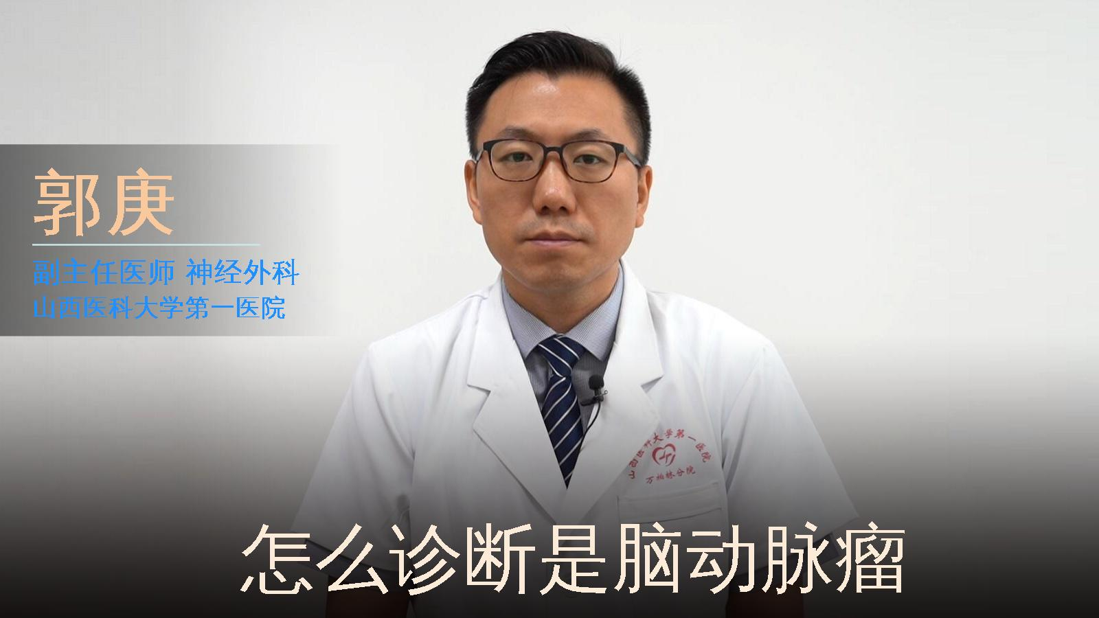 怎么诊断是脑动脉瘤