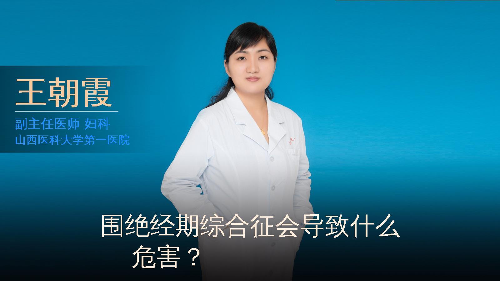 围绝经期综合征会导致什么危害?