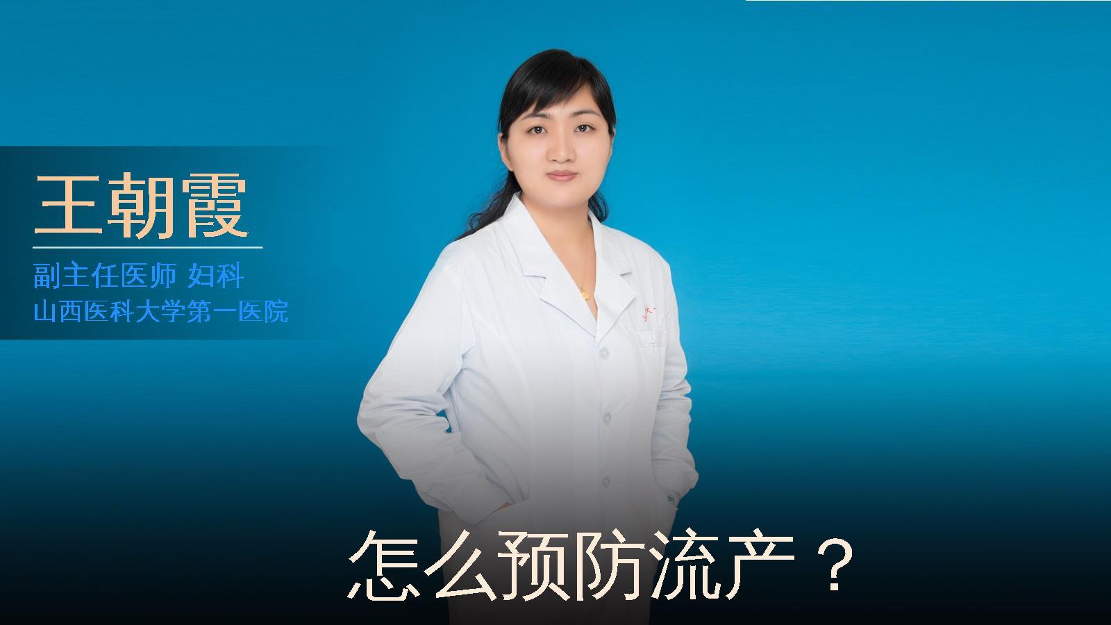 怎么预防流产?