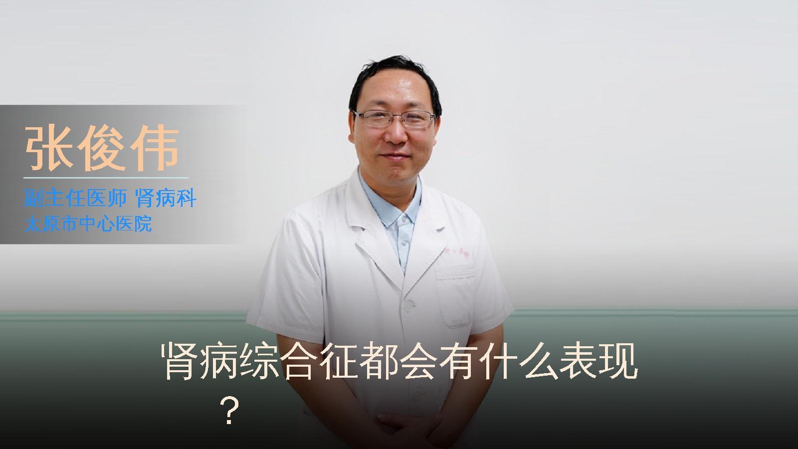 肾病综合征都会有什么表现?