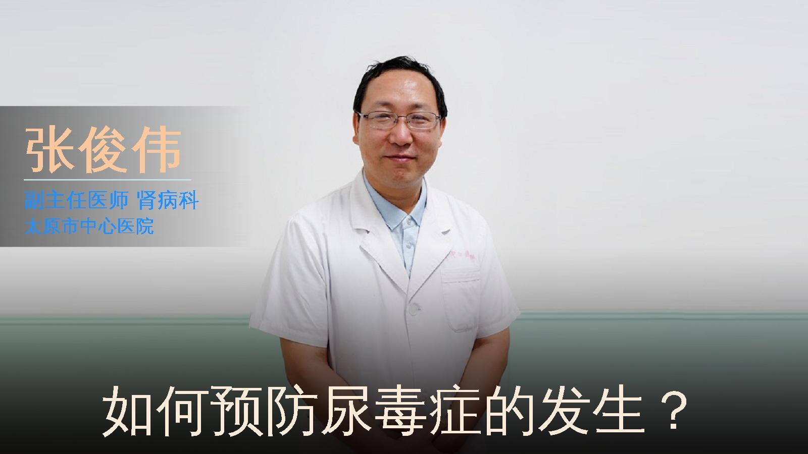 如何预防尿毒症的发生?