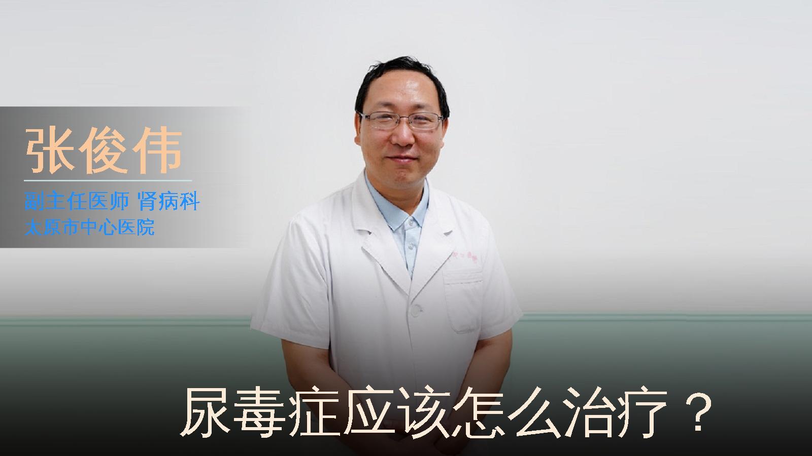 尿毒症应该怎么治疗?