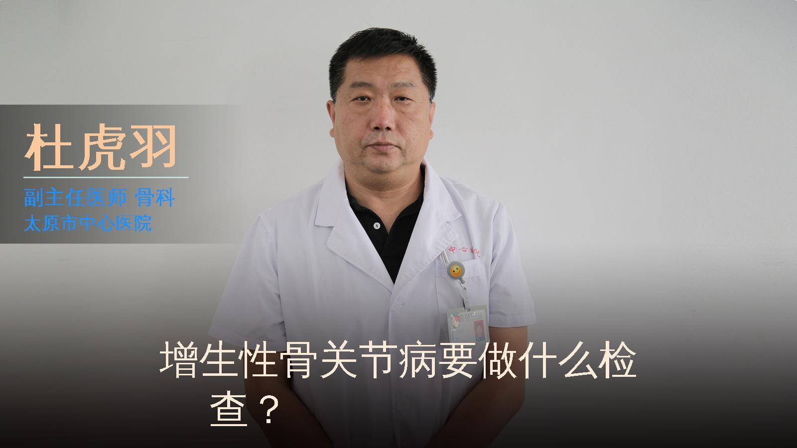 增生性骨关节病要做什么检查?