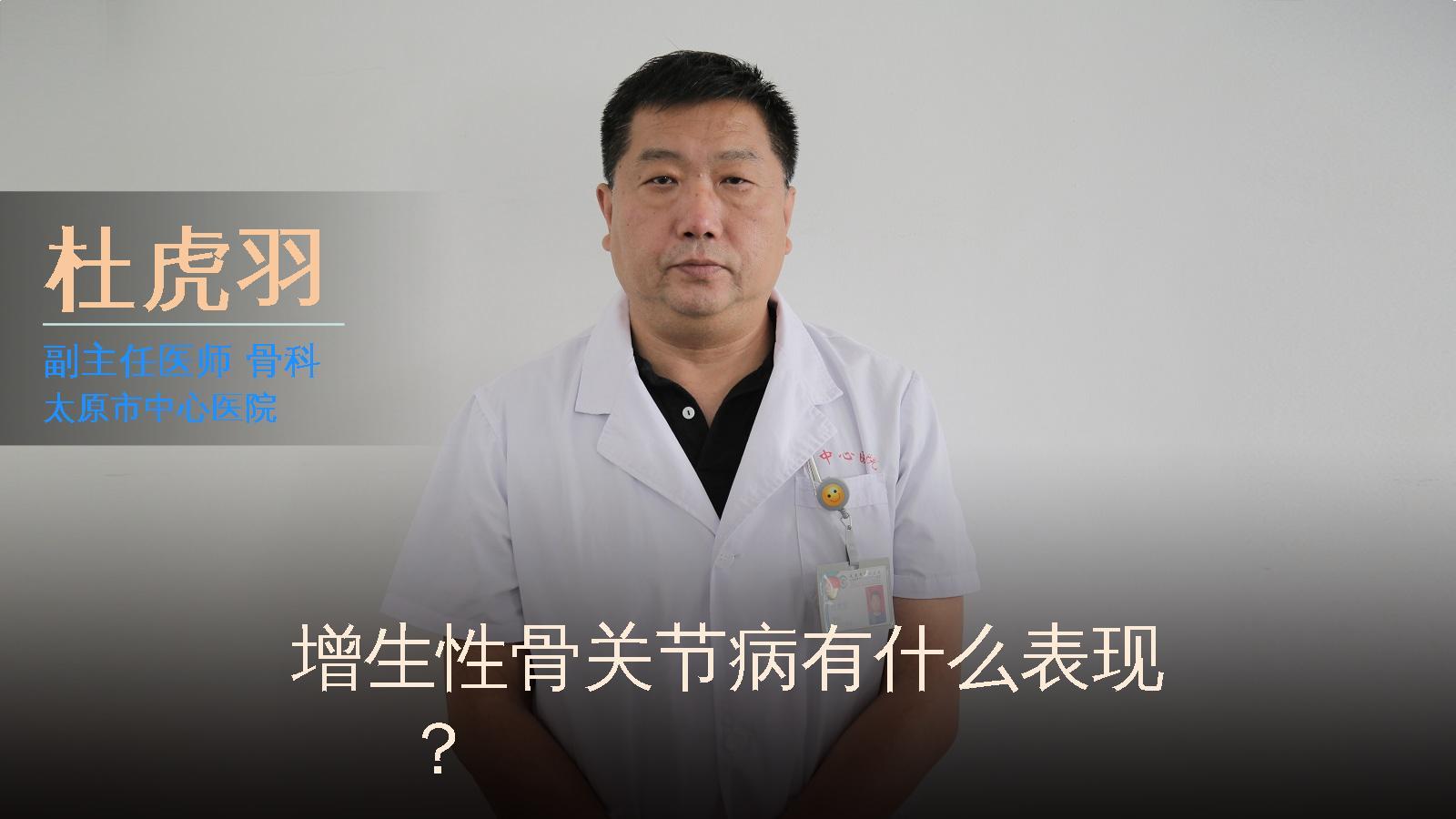 增生性骨关节病有什么表现?