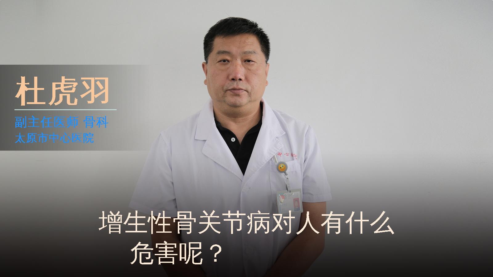 增生性骨关节病对人有什么危害呢?