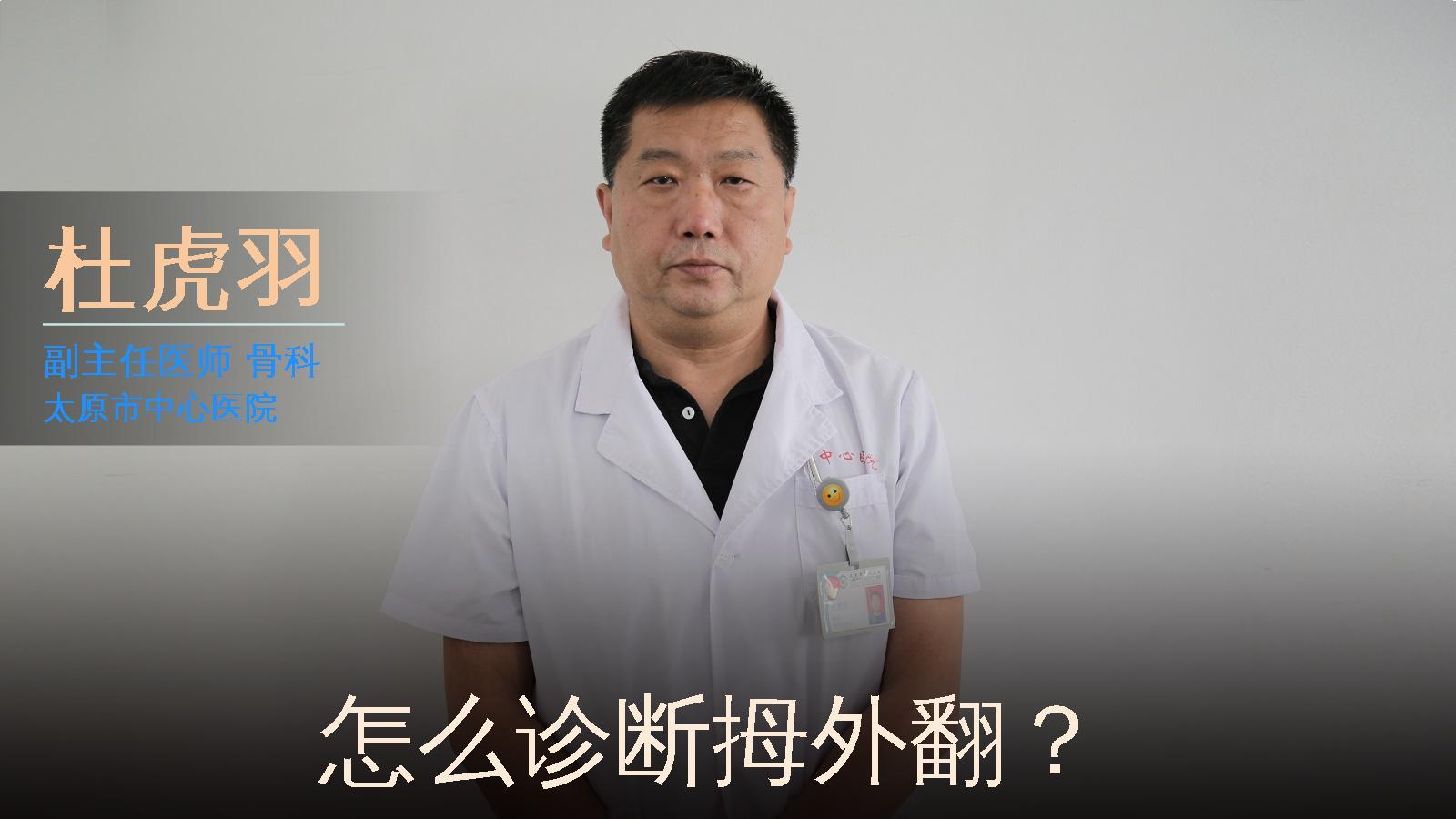 怎么诊断拇外翻?