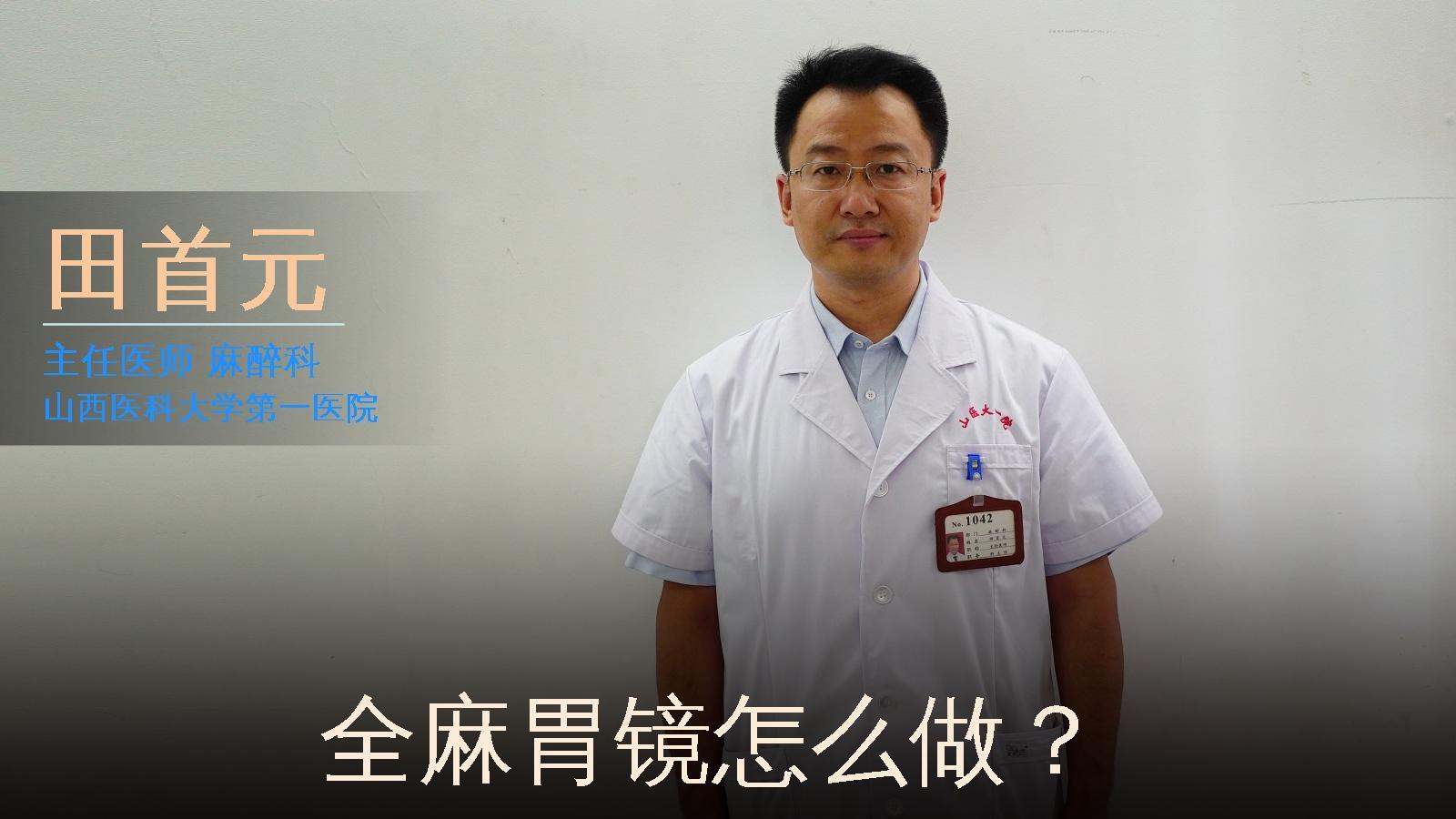 全麻胃镜怎么做?