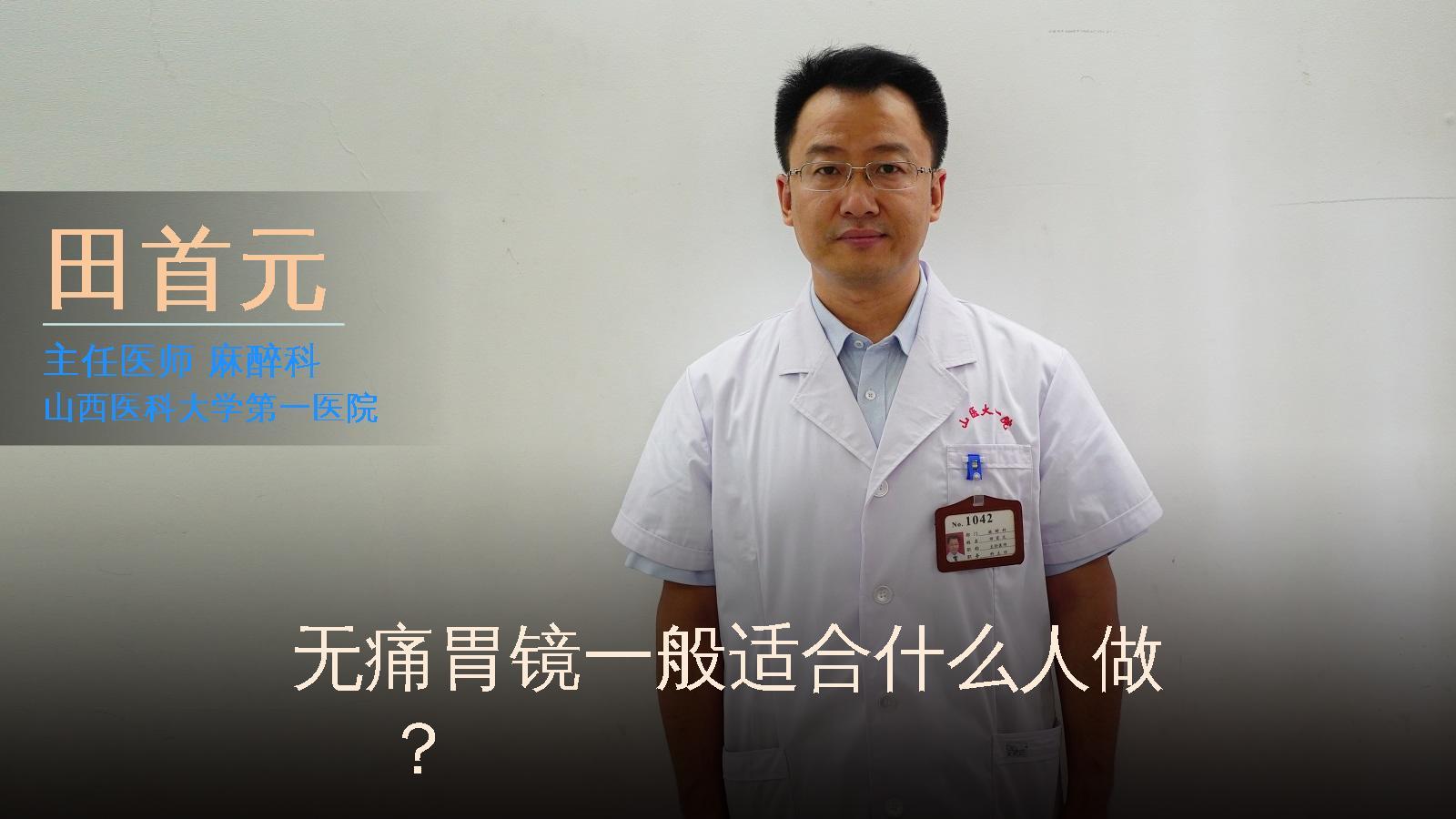 无痛胃镜一般适合什么人做?