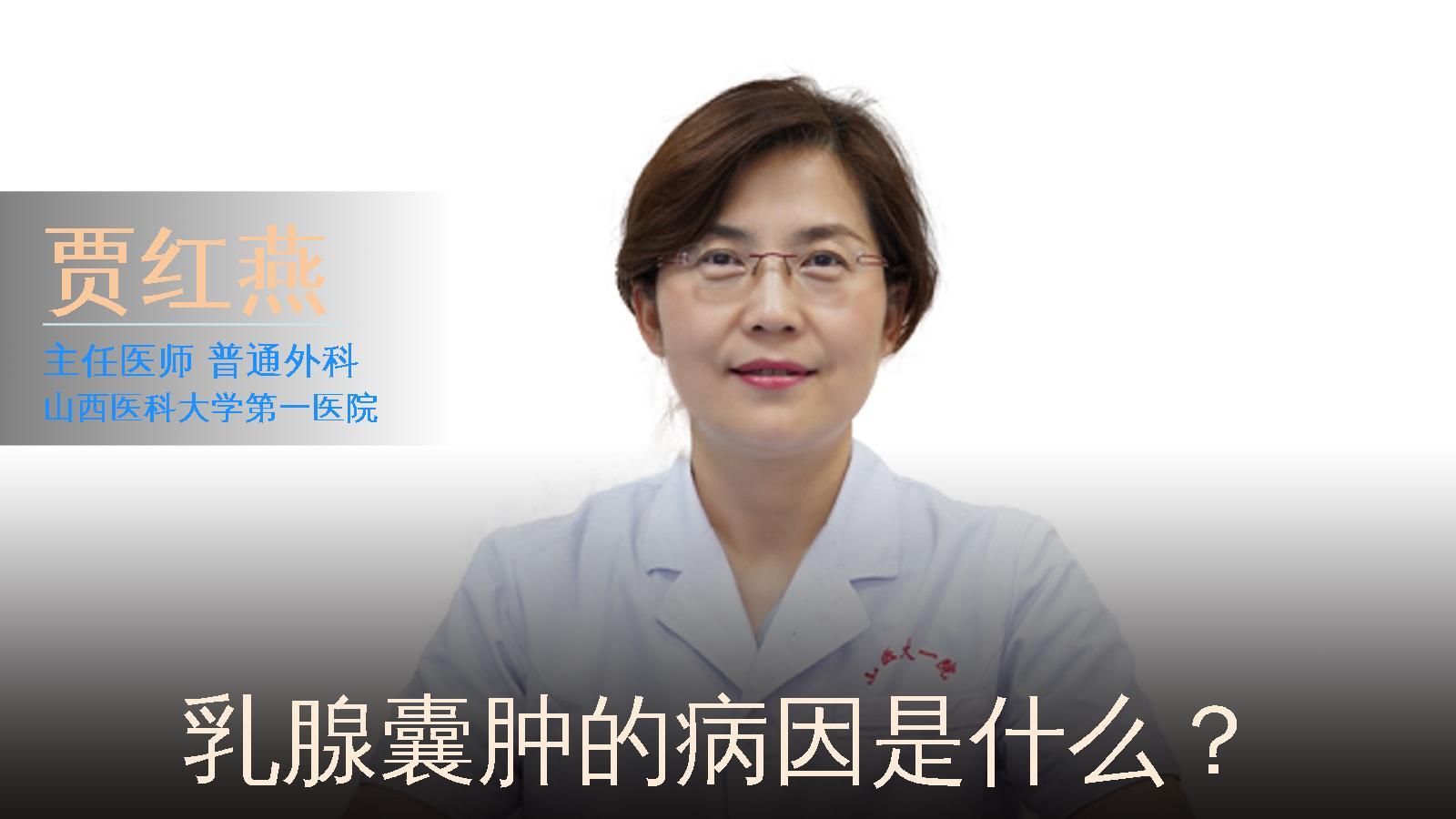 乳腺囊肿的病因是什么?