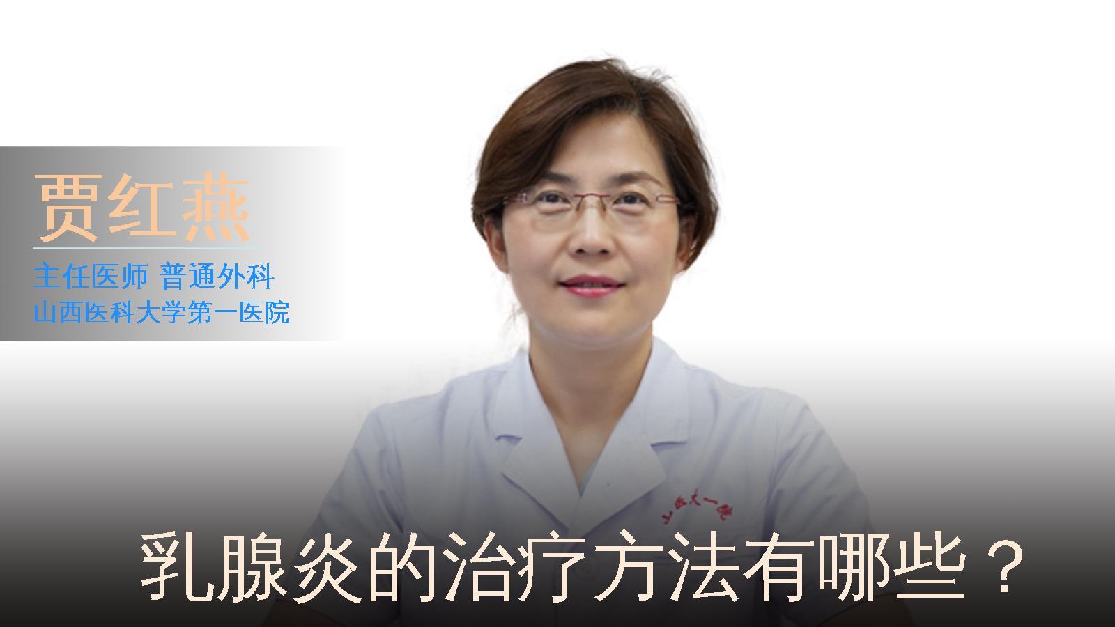 乳腺炎的治疗方法有哪些?