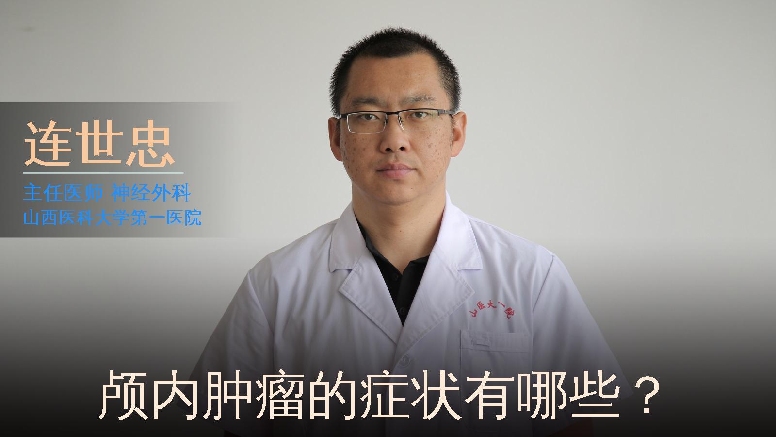 颅内肿瘤的症状有哪些?