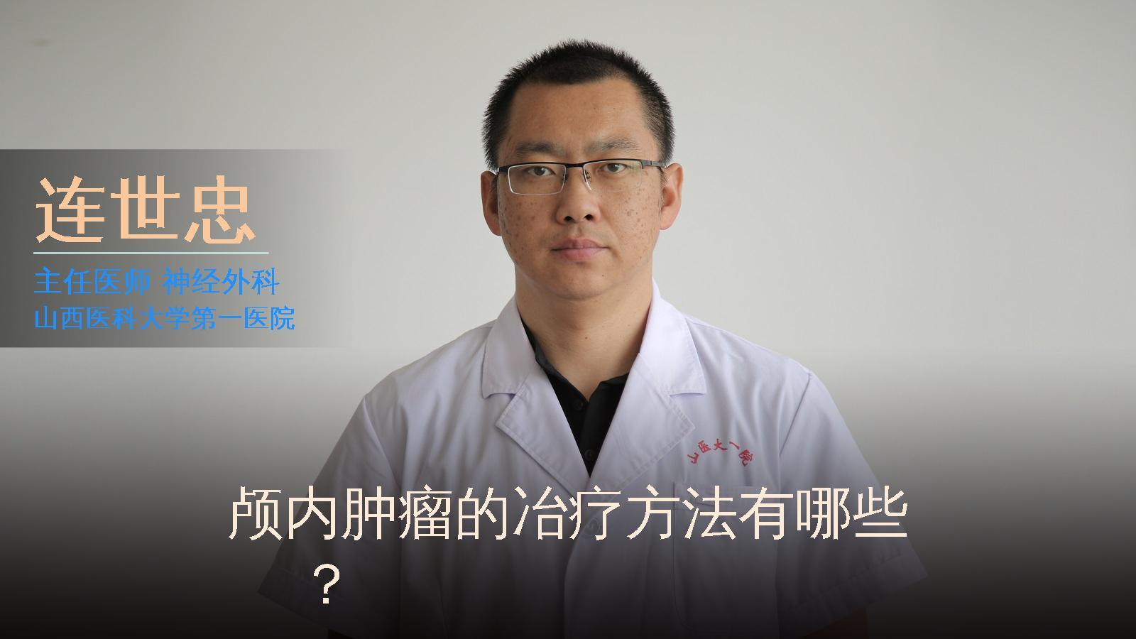 颅内肿瘤的冶疗方法有哪些?
