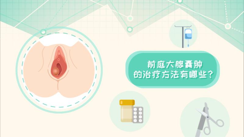 前庭大腺囊肿的治疗方法有哪些?