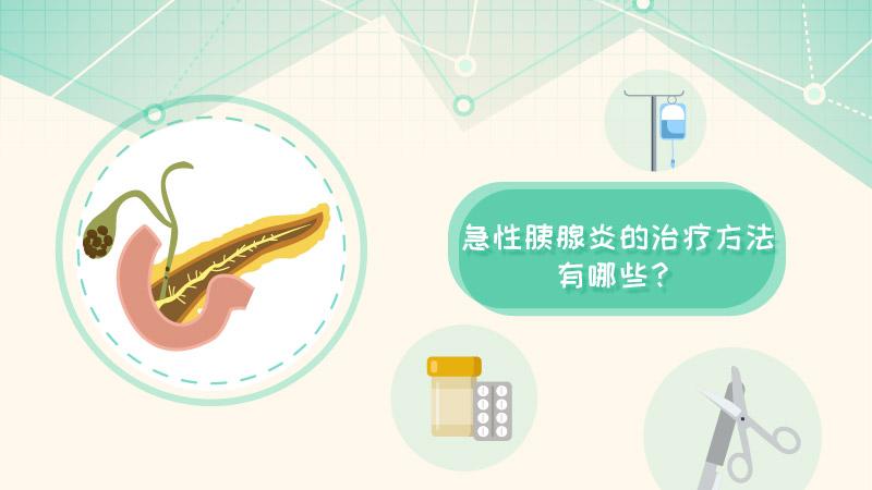 急性胰腺炎的治疗方法有哪些?
