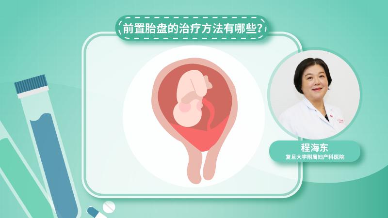 前置胎盘的治疗方法有哪些?
