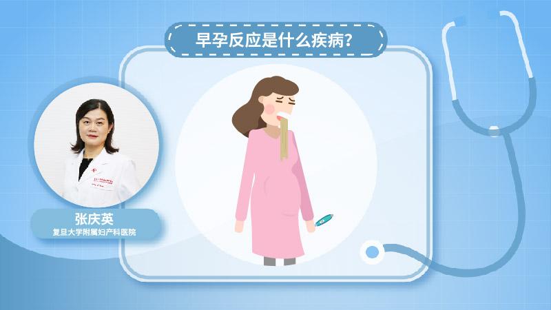 什么是早孕反应?