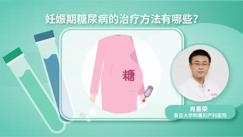 妊娠期糖尿病恰当治疗非常重要?