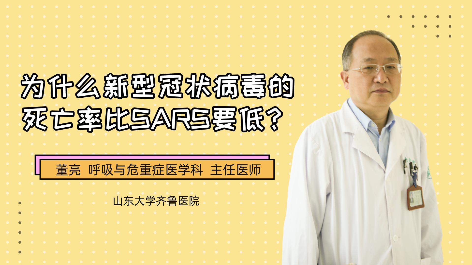 为什么新型冠状病毒的死亡率比SARS低